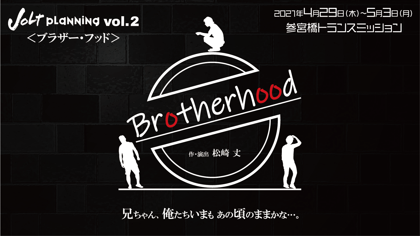 JOLT planning vol.2『Brotherhood』公演詳細